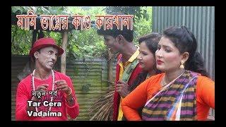 মামি ভাগ্নের কাণ্ড কারখানা I Mami Vagner Kando Karkhana I Tar Cera Vadaima I Bangla Comedy 2017