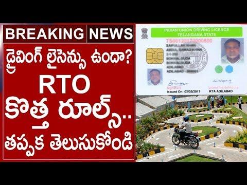 వాహనదారులకు RTO 10 కొత్త రూల్స్..ఇవి తెలియకుంటే డైరెక్ట్ గ ఇంక జైలుకే || New Traffic Rules