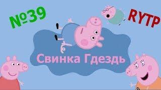 Свинка Гдездь 39 РИТП - Завтрак