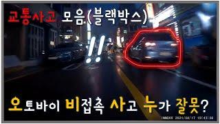 교통사고 블랙박스 영상 | 골목길 오토바이 비접촉 사고…