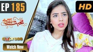 Pakistani Drama | Mohabbat Zindagi Hai - Episode 185 | Express Entertainment Dramas | Madiha