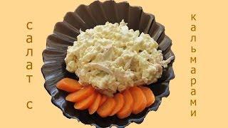 Салат с кальмарами и плавленым сыром. Рецепт