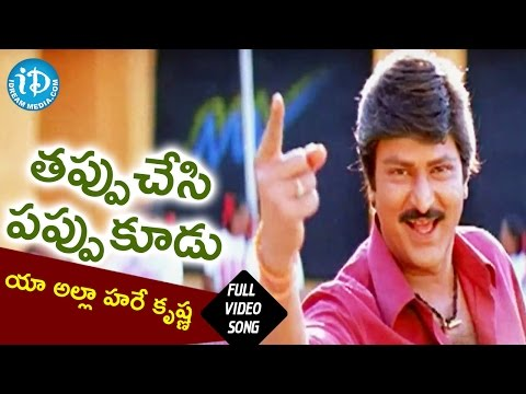 Tappuchesi Pappu Koodu Movie Songs - Yaa Alla Hare Krishna Song || Mohan Babu, Srikanth, Gracy Singh