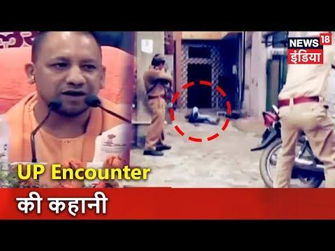 UP Encounter की कहानी पुलिस की ज़ुबानी   News18 India