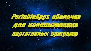 portableApps отличная оболочка для использования портативных программ
