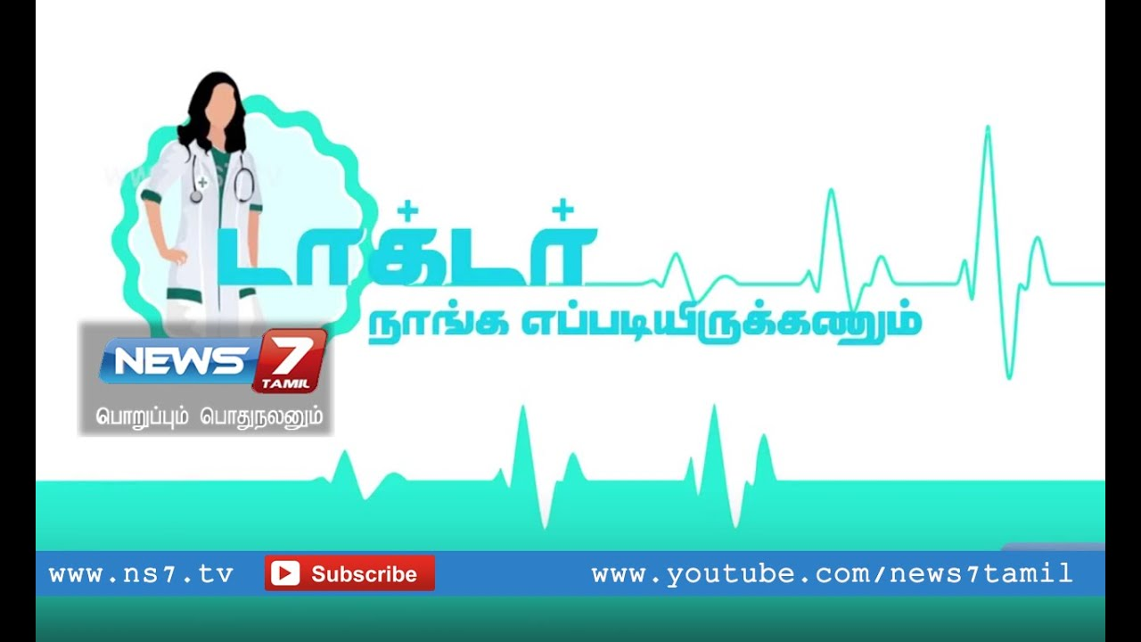 Prolapsed Utreus: Symptoms, Causes and Preventive measures | Doctor Naanga  Eppadi Irukanum | News7