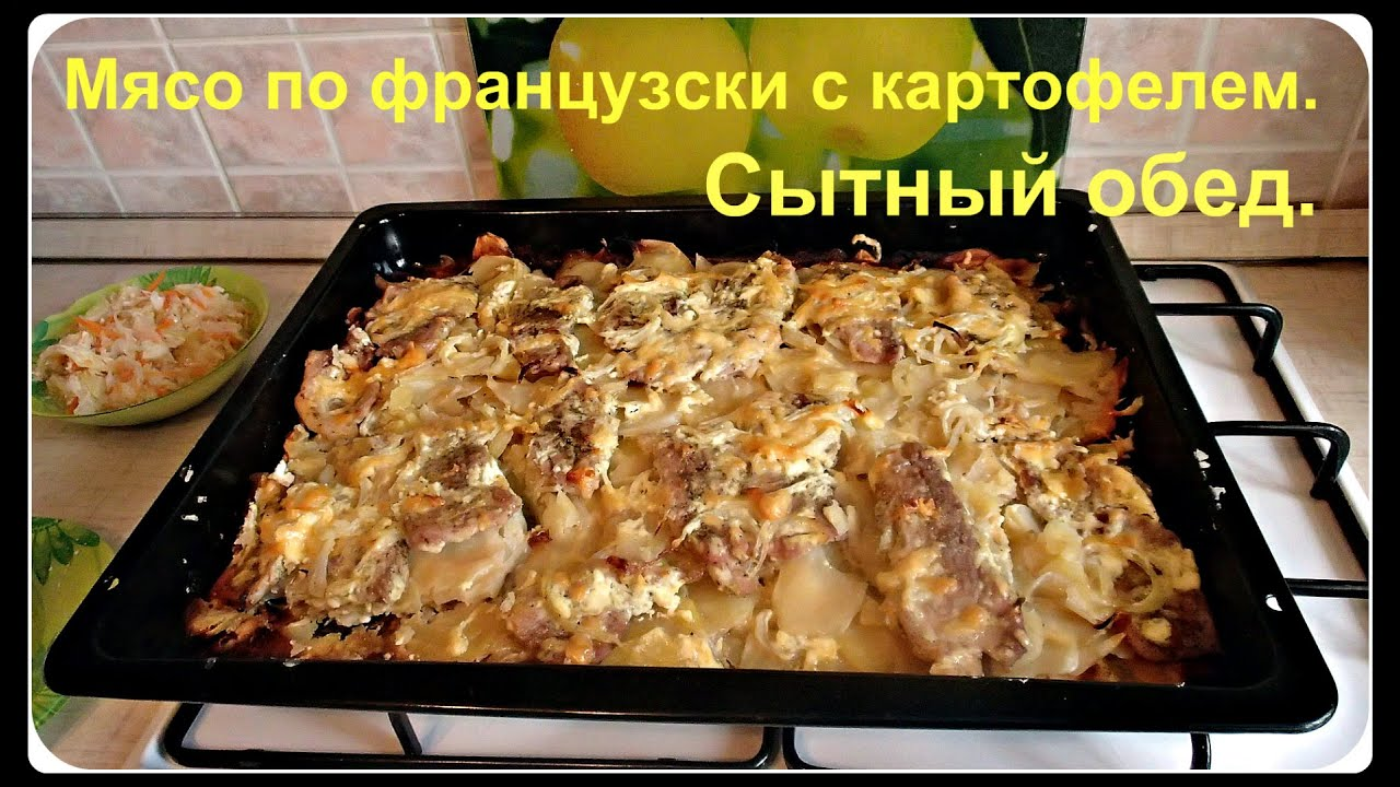 как приготовить мясо по французски в духовке
