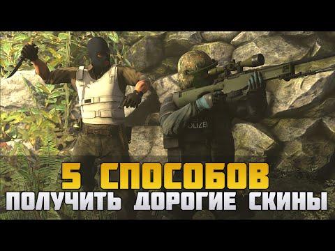 5 ЛАЙФХАКОВ ПОЛУЧИТЬ ДОРОГИЕ СКИНЫ В КСГО!