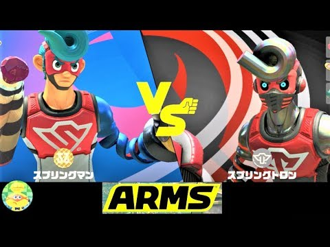 【vs スプリングトロン レベル4 : スプリングマン】 アームズ ARMS ...