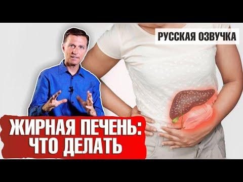 ЖИРОВАЯ ПЕЧЕНЬ (жирная печень): Что делать? (русская озвучка)