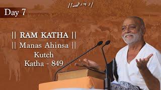 Day 7 - Manas Ahinsa | Ram Katha 829 - Kutch | 14/06/2019 | Morari Bapu
