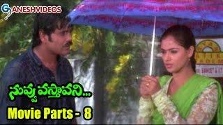 Video Nuvvu Vasthavani Movie Parts 8/14 - Akkineni Nagarjuna, Simran - Ganesh Videos download MP3, 3GP, MP4, WEBM, AVI, FLV Agustus 2017