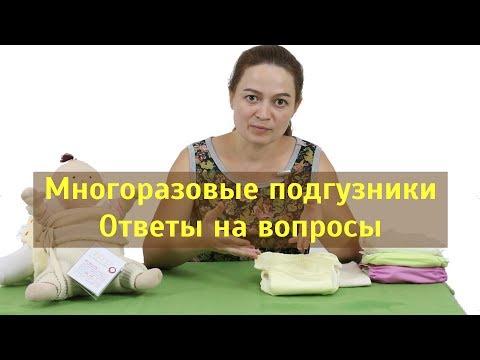видео: Многоразовые Подгузники - Вопросы и Ответы
