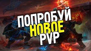 Бесплатный сервер WoW Legion | PvP ФАН