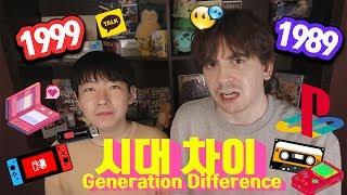 figcaption 세대 차이 - 89년생 VS 99년생 [10년차이] Generation Difference 89 Baby vs 99 Baby [10 years]