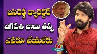 Naveen Chandra about Jagapathi Babu Performance in Aravinda Sametha Movie | NTV Entertainment
