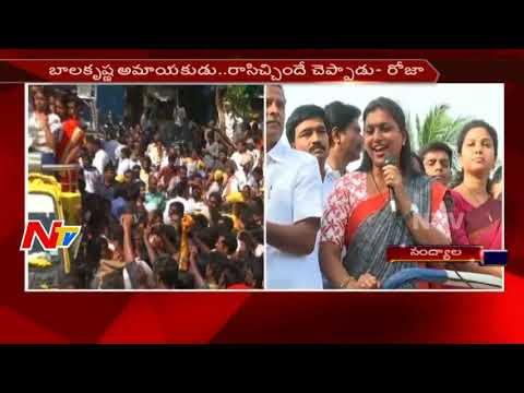 Download Youtube: YSRCP MLA Roja Speech in Nandyal By-Election Campaign || NTV