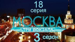 Смотреть видео Москва Три вокзала 3 сезон 18 серия (Закон подлости) онлайн