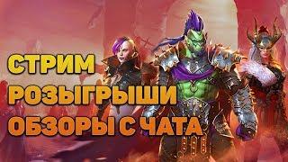 🔴Кантра, попробуем новую легу - Raid: Shadow legends