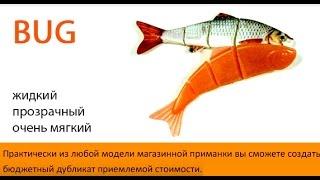 Изготовление рыбных приманок силикон для воблеров(, 2015-10-21T18:15:57.000Z)