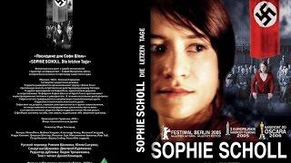 (RUS) Sophie Scholl. Die Letzten Tage. Последние дни Софи Шоль