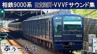 【イイ音♪】直角カルダン駆動!相鉄の日立IGBT-VVVFサウンド集