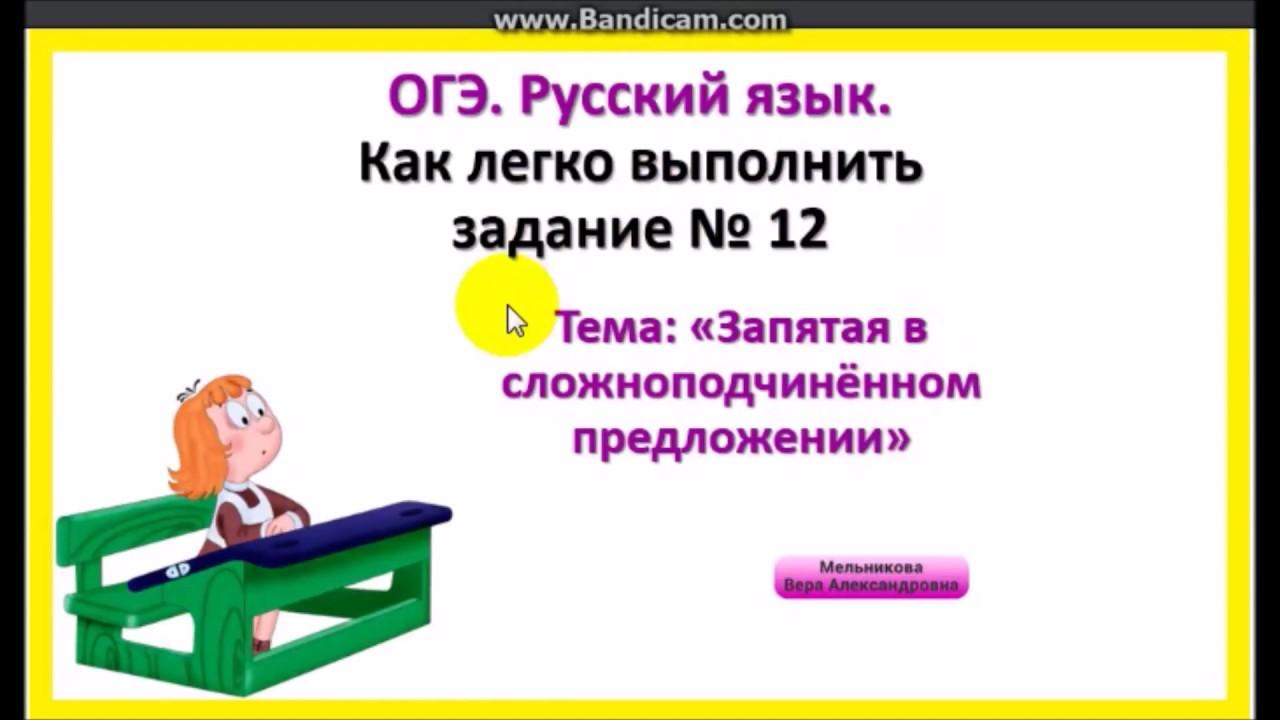 ОГЭ. Русский язык. Как легко выполнить задание № 12? Сложноподчинённые предложения