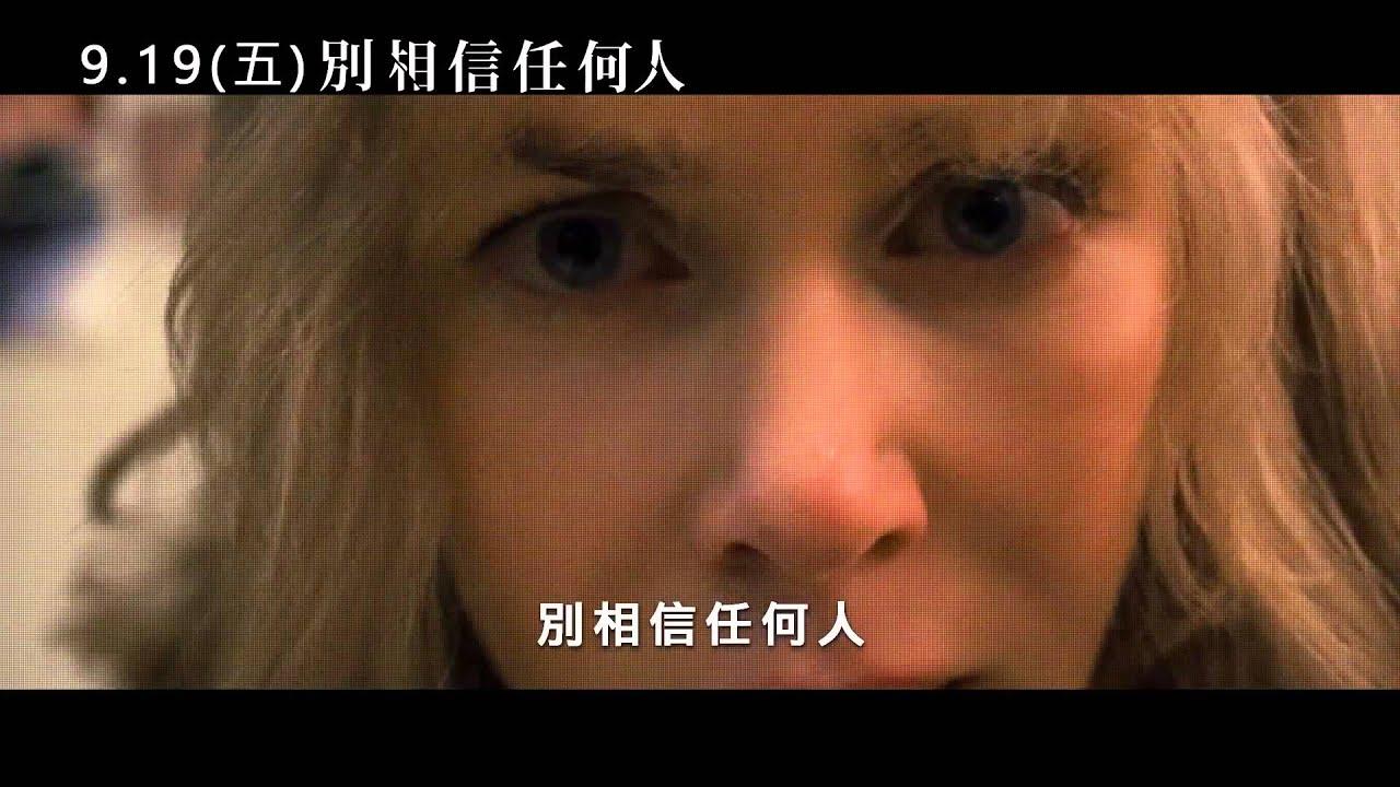 【別相信任何人】預告片 《中文字幕》