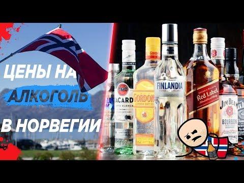 Цены на алкоголь в Норвегии. Лучше бросайте пить