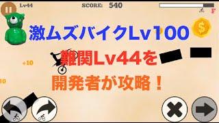 【ゲーム実況】「激ムズバイクLv100」難関Lv44を開発者が攻略!