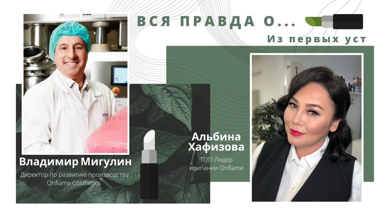 Владимир Мигулин и Альбина Хафизова - Вся правда о... из первых уст. Часть 1