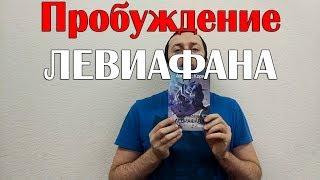 Пробуждение ЛЕВИАФАНА. Фантастика.