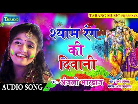 Shyam Rang Ki Deewani || Bhakti Holi 2019 || Anjali Bhardwaj Bhakti Holi Song New