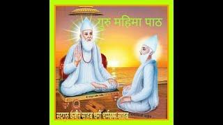 Download Video GURU MAHIMA गुरु महिमा पाठ। MP3 3GP MP4