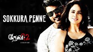 Devi 2 Sokkura Penne Lyrical Song Review Prabhu Deva Tamannaah Sam CS