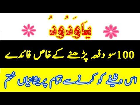 Ya wadoodo ki fazilat in hindi | Ya Wadoodu 100 Dafa Parhne Ka Faida | Ya  wadoodo benefits