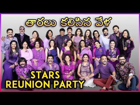 1980's South Indian Actors 8th Reunion Photos | Get Together Party | Mahabalipuram |తారలు కలిసిన వేళ