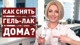 Как снять гель лак в домашних условиях Советы от KODI