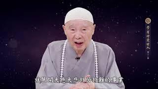 Học Tập Thần Ái Thế Nhân tập 12   Lão Pháp Sư Tịnh Không