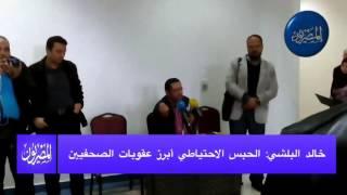 بالفيديو.. البلشى: الحبس الاحتياطى يهدد الصحفيين