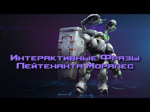 видео: Лейтенант Моралес - Интерактивные Фразы - heroes of the storm
