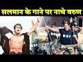 Salman के गाने