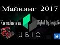 Майнинг криптовалюты Ubiq (UBQ) монета на алгоритме Эфириума (Ethereum) mining на пуле UbiqPool