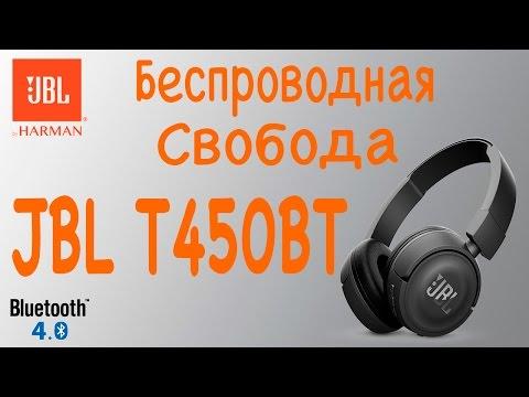 Наушники беспроводные JBL Видеообзориз YouTube · С высокой четкостью · Длительность: 1 мин18 с  · Просмотров: 5 · отправлено: 29.05.2016 · кем отправлено: Религия Ислам