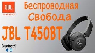 Беспроводные Bluetooth Наушники JBL T450BT. Распаковка. Обзор. Лучшие в своем классе