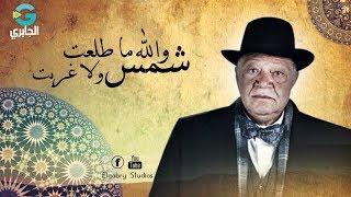 الحــلاج - والله ما طلعت شمسٌ ولا غربت ( كاملة ) - من ''مسلسل الخواجة عبد القادر''
