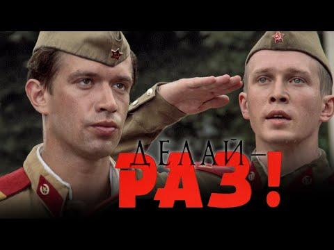 ДЕЛАЙ - РАЗ! / Фильм. Военный. Драма (1990)