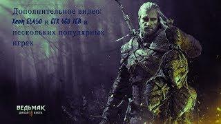 Тестирование производительности видеокарты NVIDIA GeForce GTX 650 в играх :: Overclockers.ru