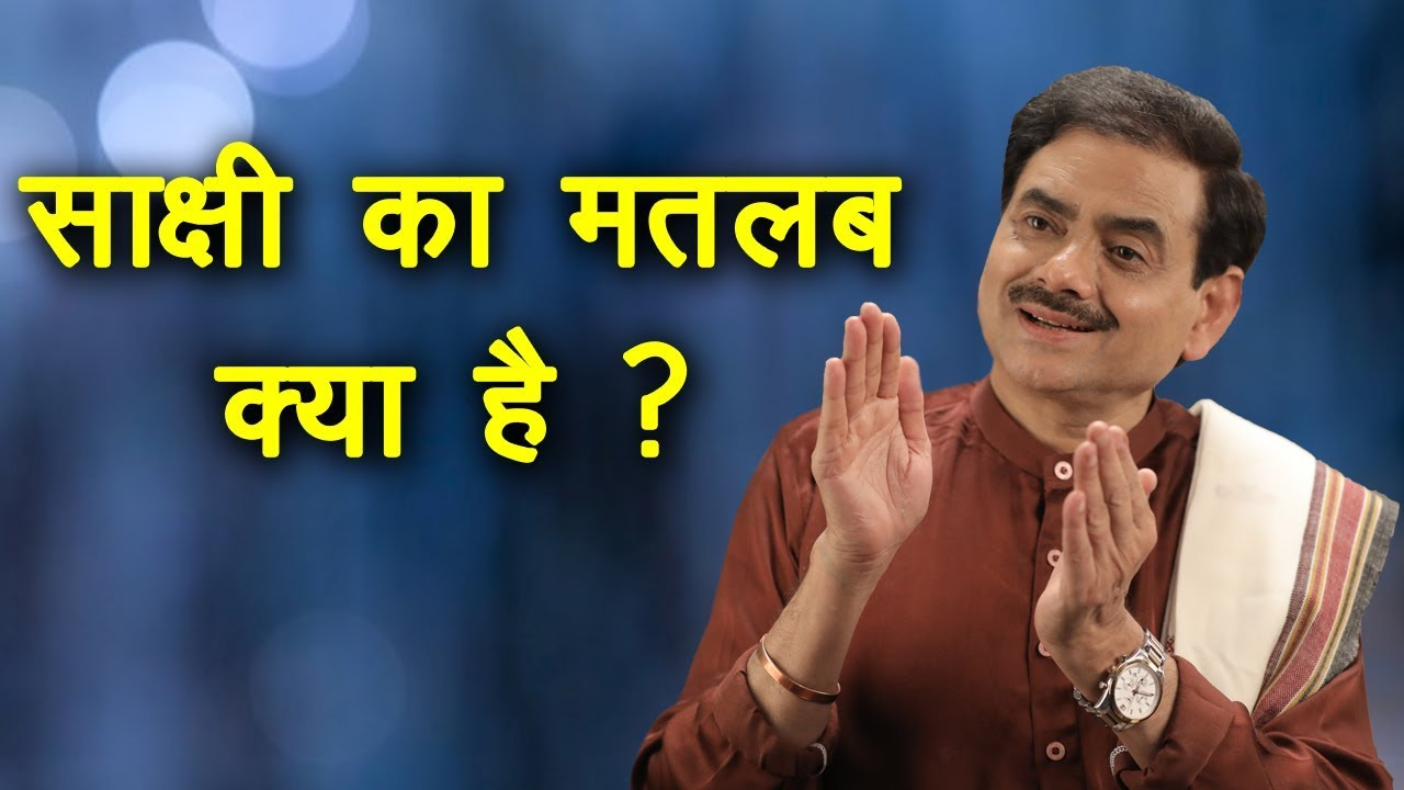 साक्षी का मतलब क्या है? by श्री सदगुरु साक्षी राम कृपाल जी - What is The  Meaning of Sakshi ? - YouTube