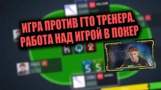 Игра против GTO тренера. Работа над игрой в покер